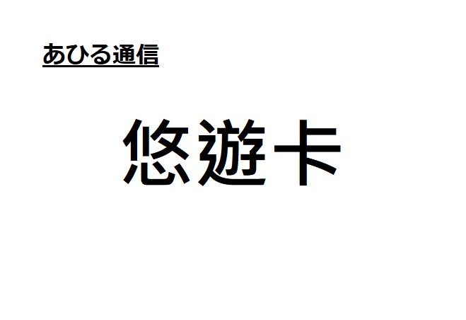 現在高雄捷運(MRT)可以用「悠遊卡」加值、也可以「嗶」入輕軌